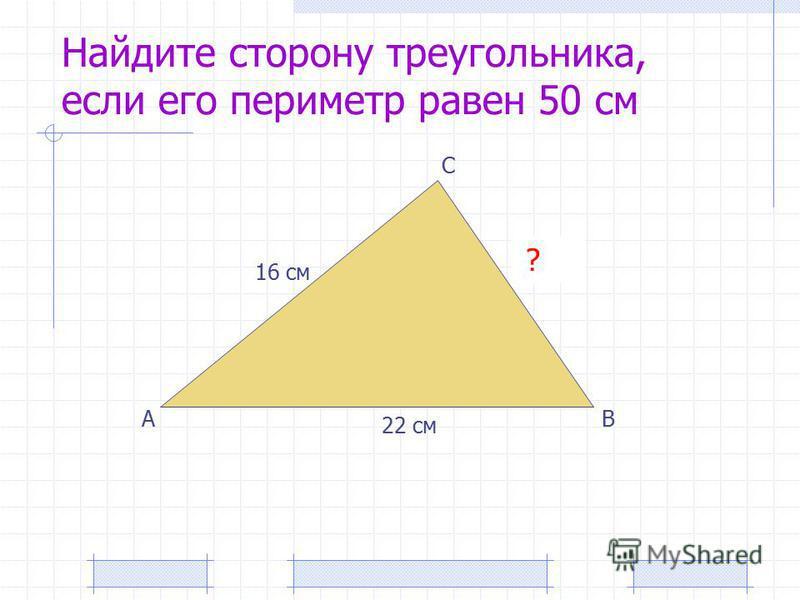 Найдите сторону треугольника, если его периметр равен 50 см АВ С 16 см 12 см 22 см ?