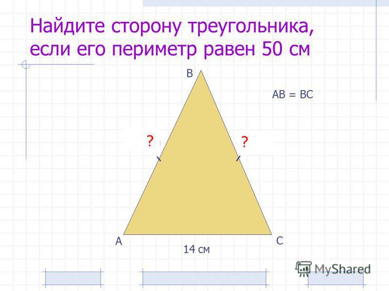 Найдите сторону треугольника, если его периметр равен 50 см А В С 18 см 14 см ? АВ = ВС 18 см ?
