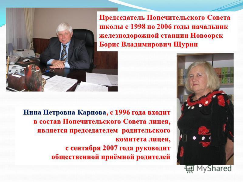 Нина Петровна Карпова, с 1996 года входит в состав Попечительского Совета лицея, является председателем родительского комитета лицея, с сентября 2007 года руководит общественной приёмной родителей Председатель Попечительского Совета школы с 1998 по 2