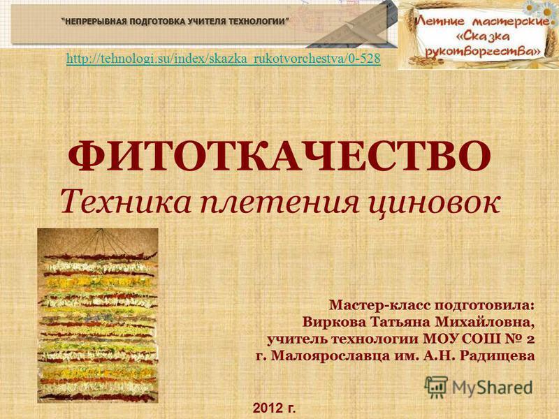 ФИТОТКАЧЕСТВО Техника плетения циновок http://tehnologi.su/index/skazka_rukotvorchestva/0-528 2012 г.