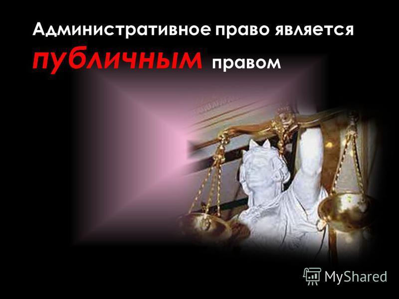 Административное право является публичным правом