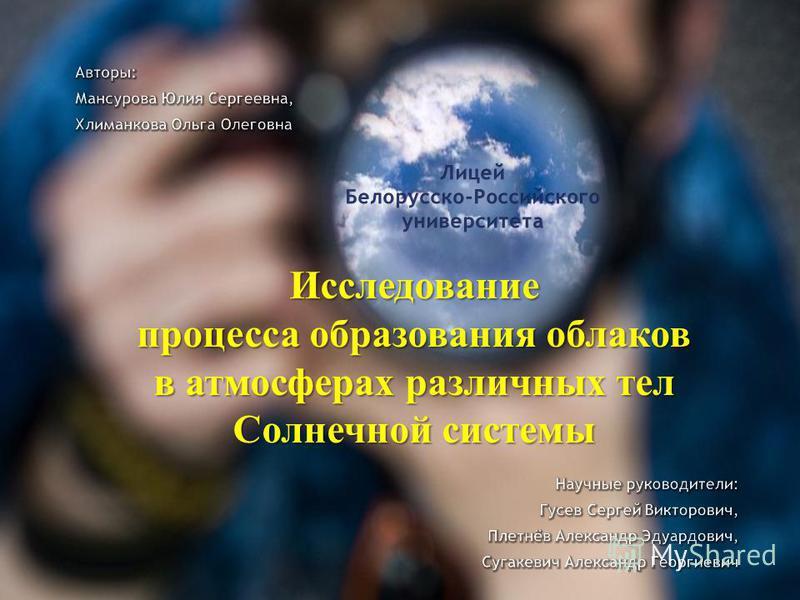 Исследование процесса образования облаков в атмосферах различных тел Солнечной системы