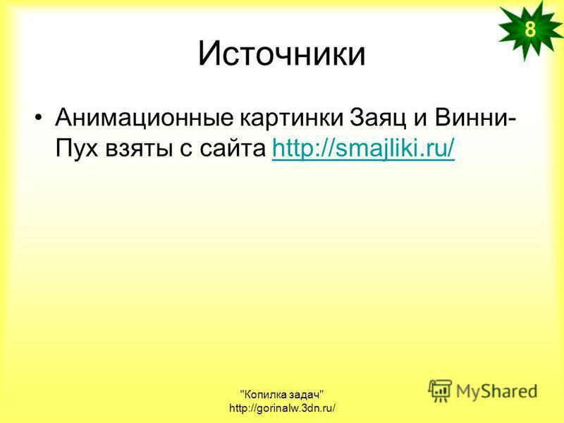 Источники Анимационные картинки Заяц и Винни- Пух взяты с сайта http://smajliki.ru/http://smajliki.ru/ 8