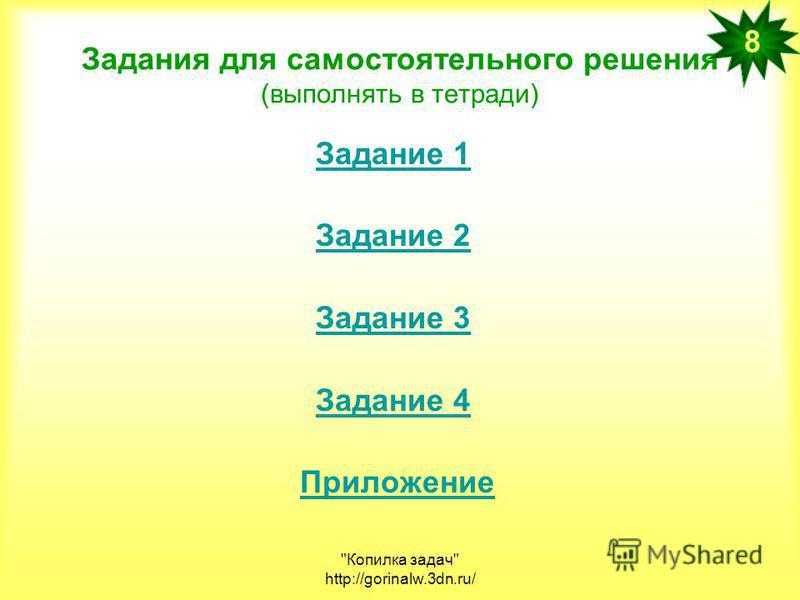 Копилка задач http://gorinalw.3dn.ru/ Задания для самостоятельного решения (выполнять в тетради) Задание 1 Задание 2 Задание 3 Задание 4 Приложение 8