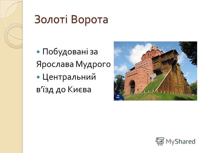 Золоті Ворота Побудовані за Ярослава Мудрого Центральний в їзд до Києва