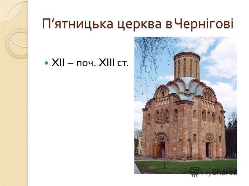 П ятницька церква в Чернігові XII – поч. XIII ст.