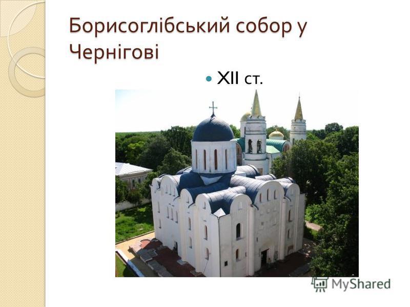 Борисоглібський собор у Чернігові XII ст.