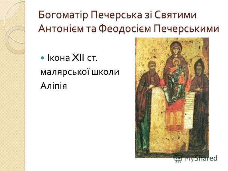 Богоматір Печерська зі Святими Антонієм та Феодосієм Печерськими Ікона XII ст. малярської школи Аліпія
