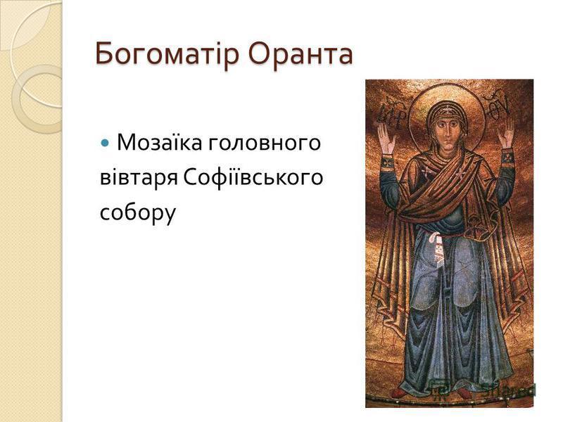 Богоматір Оранта Мозаїка головного вівтаря Софіївського собору