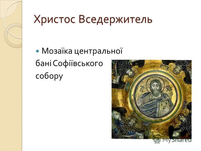 Христос Вседержитель Мозаїка центральної бані Софіївського собору