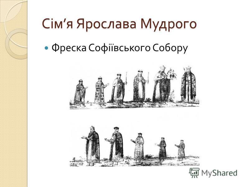 Сім я Ярослава Мудрого Фреска Софіївського Собору