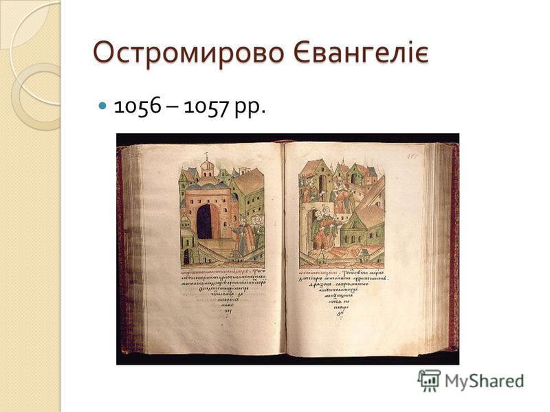 Остромирово Євангеліє 1056 – 1057 рр.