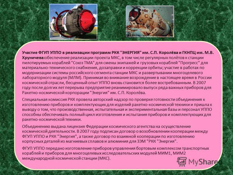 Участие ФГУП УППО в реализации программ РКК