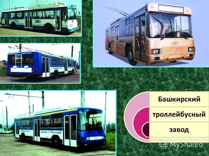 Башкирский троллейбусный завод