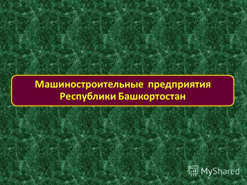 Машиностроительные предприятия Республики Башкортостан