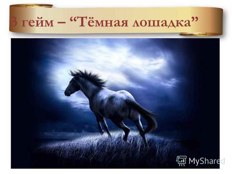 3 гейм – Тёмная лошадка