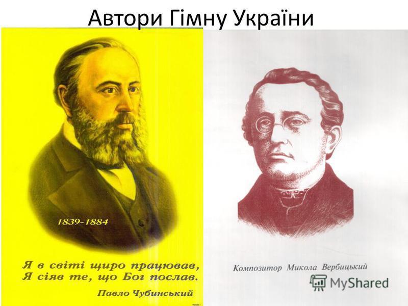 Автори Гімну України
