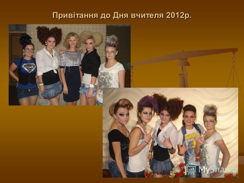 Привітання до Дня вчителя 2012р.