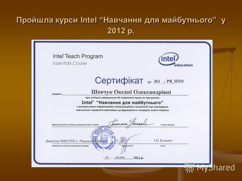 Пройшла курси Intel Навчання для майбутнього у 2012 р.