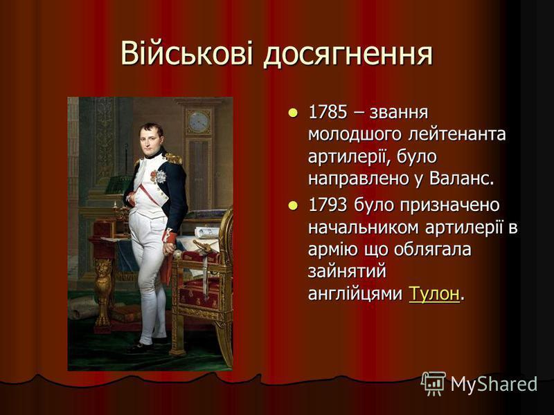 Військові досягнення 1785 – звання молодшого лейтенанта артилерії, було направлено у Валанс. 1785 – звання молодшого лейтенанта артилерії, було направлено у Валанс. 1793 було призначено начальником артилерії в армію що облягала зайнятий англійцями Ту