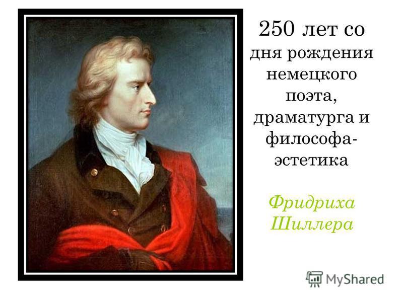 250 лет со дня рождения немецкого поэта, драматурга и философа- эстетика Фридриха Шиллера