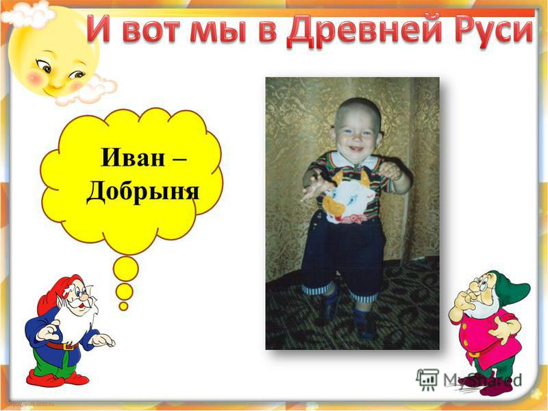 Иван – Добрыня