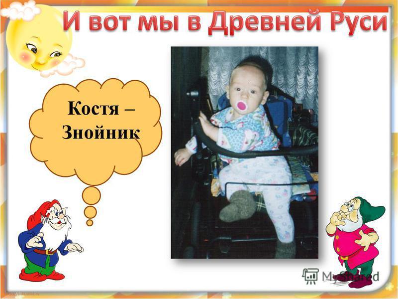 Костя – Знойник