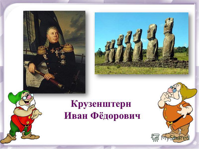 Крузенштерн Иван Фёдорович