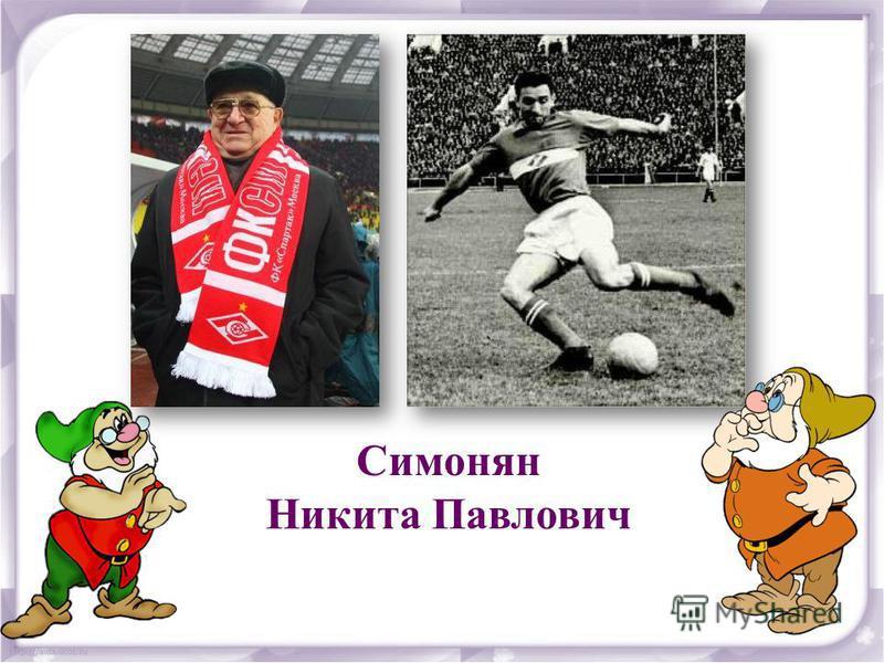 Симонян Никита Павлович