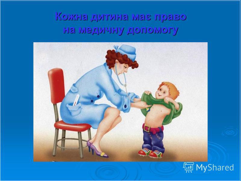 Кожна дитина має право на медичну допомогу