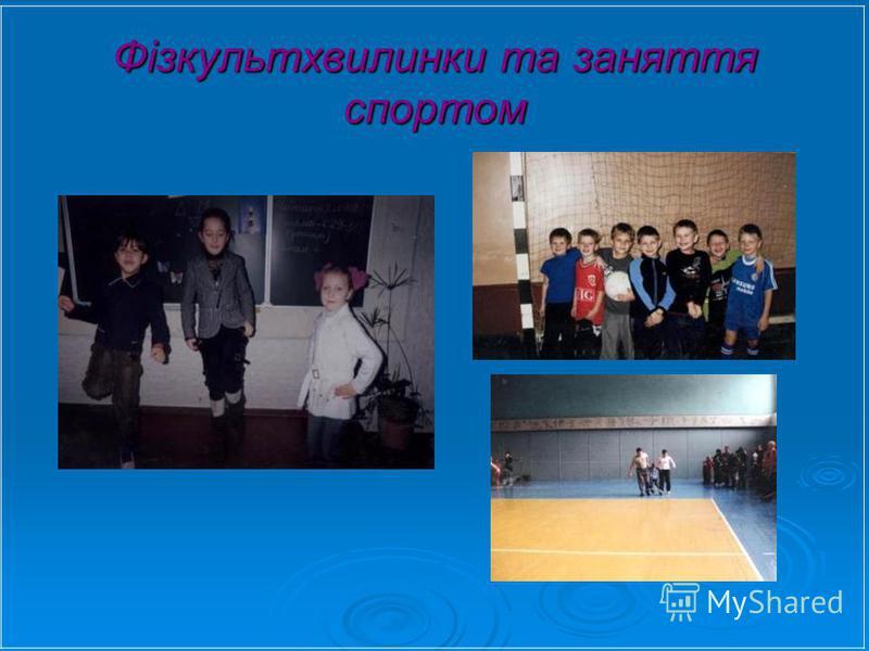 Фізкультхвилинки та заняття спортом