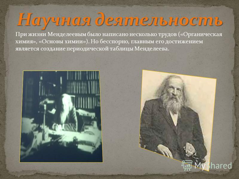 При жизни Менделеевым было написано несколько трудов («Органическая химия», «Основы химии»). Но бесспорно, главным его достижением является создание периодической таблицы Менделеева.