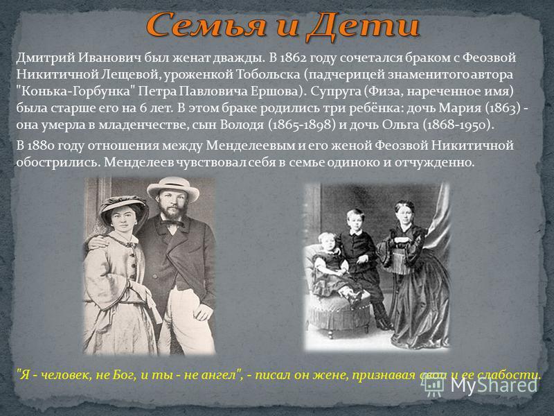 Дмитрий Иванович был женат дважды. В 1862 году сочетался браком с Феозвой Никитичной Лещевой, уроженкой Тобольска (падчерицей знаменитого автора