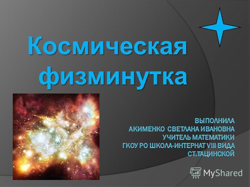 Космическая физминутка