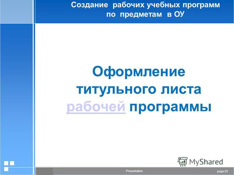 page 2010/16/07 Presentation Создание рабочих учебных программ по предметам в ОУ Оформление титульного листа рабочей программы рабочей