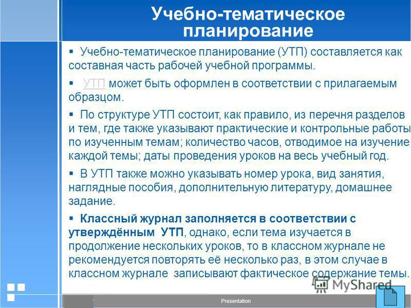 page 2610/16/07 Presentation Учебно-тематическое планирование Учебно-тематическое планирование (УТП) составляется как составная часть рабочей учебной программы. УТП может быть оформлен в соответствии с прилагаемым образцом.УТП По структуре УТП состои