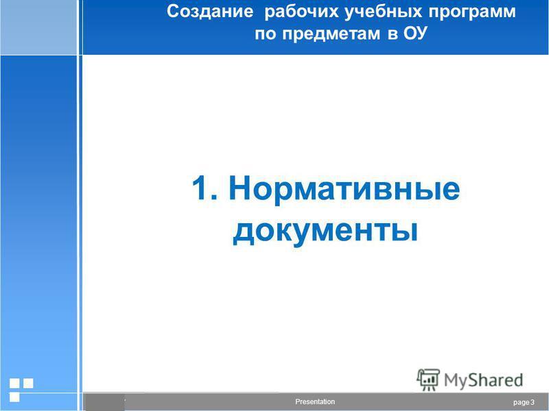 page 310/16/07 Presentation Создание рабочих учебных программ по предметам в ОУ 1. Нормативные документы