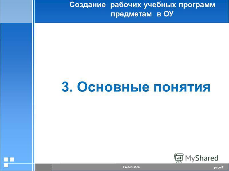 page 810/16/07 Presentation Создание рабочих учебных программ предметам в ОУ 3. Основные понятия