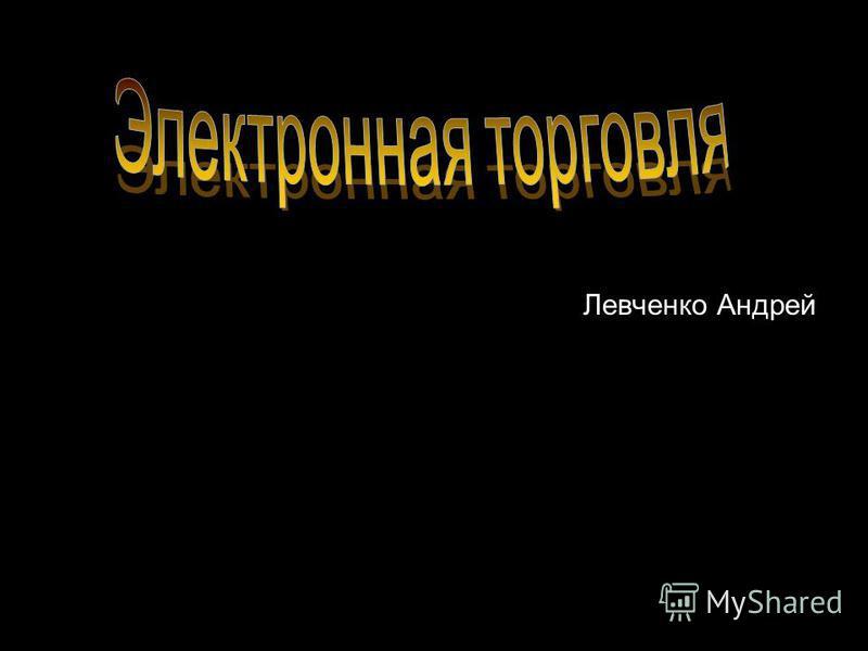 Левченко Андрей