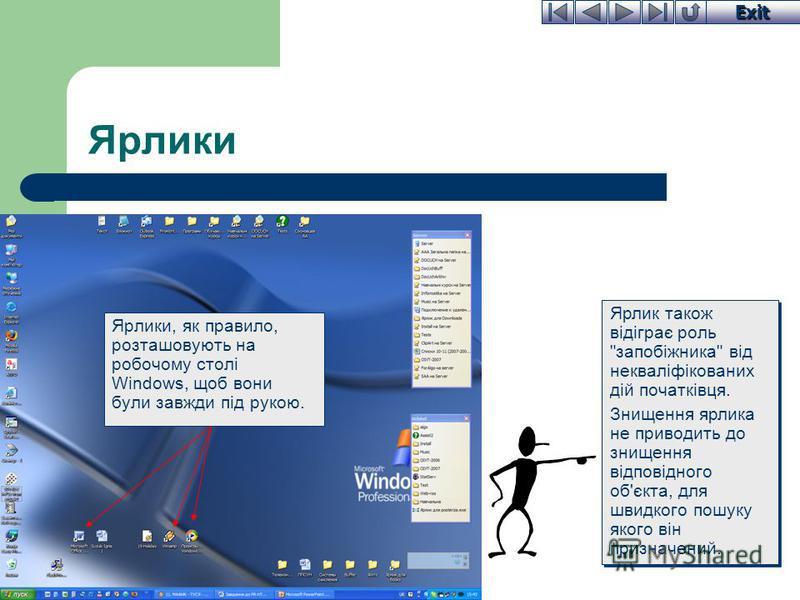 Exit Ярлики Ярлики, як правило, розташовують на робочому столі Windows, щоб вони були завжди під рукою. Ярлик також відіграє роль