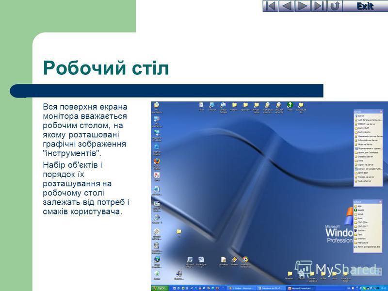 Exit Робочий стіл Вся поверхня екрана монітора вважається робочим столом, на якому розташовані графічні зображення інструментів. Набір об'єктів і порядок їх розташування на робочому столі залежать від потреб і смаків користувача.