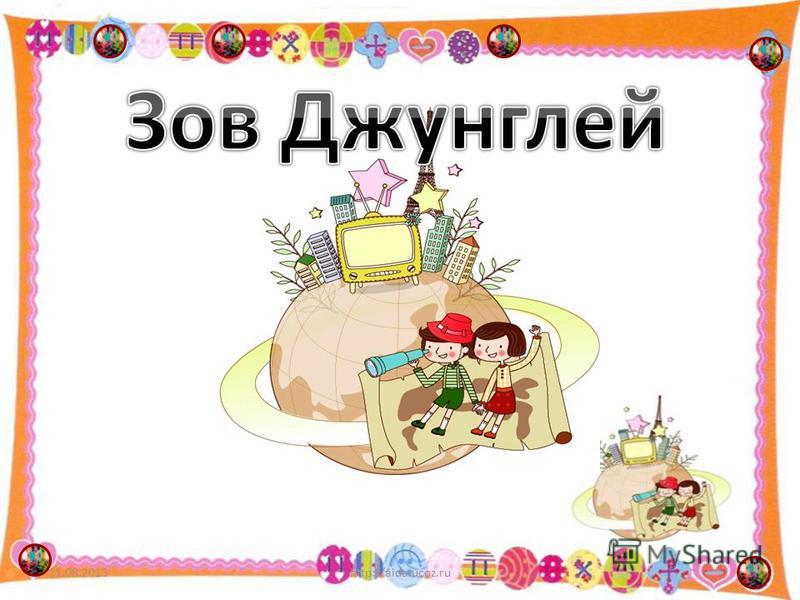 11.08.20151http://aida.ucoz.ru
