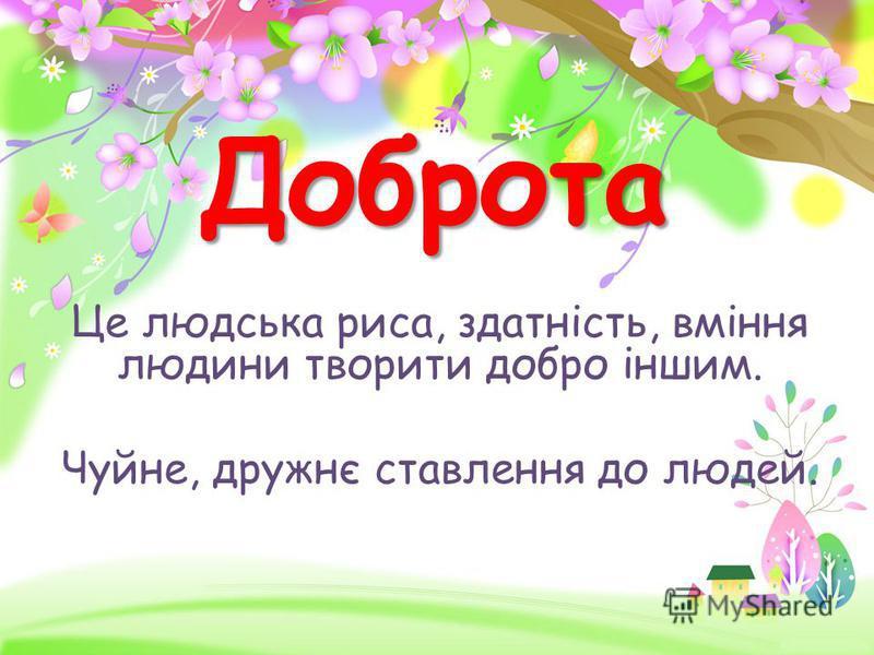 ProPowerPoint.ru Доброта Це людська риса, здатність, вміння людини творити добро іншим. Чуйне, дружнє ставлення до людей.