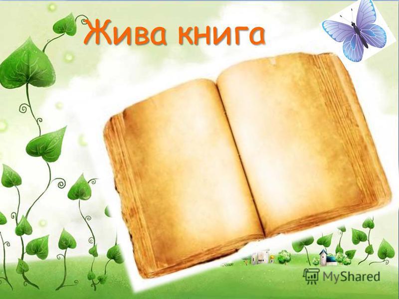 ProPowerPoint.ru Жива книга