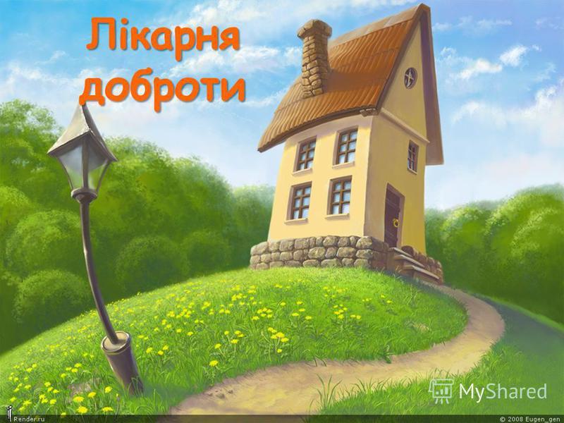 ProPowerPoint.ru Лікарня доброти