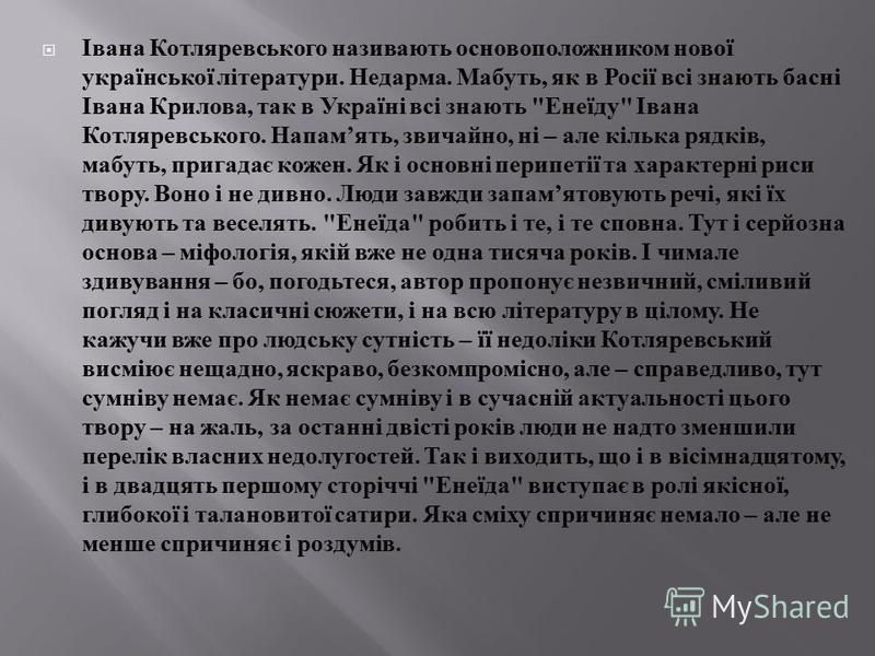 Івана Котляревського називають основоположником нової української літератури. Недарма. Мабуть, як в Росії всі знають басні Івана Крилова, так в Україні всі знають