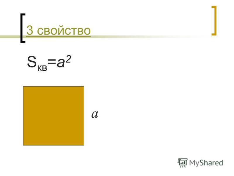 3 свойство S кв =a 2 а