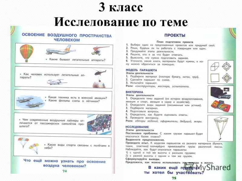 3 класс Исследование по теме