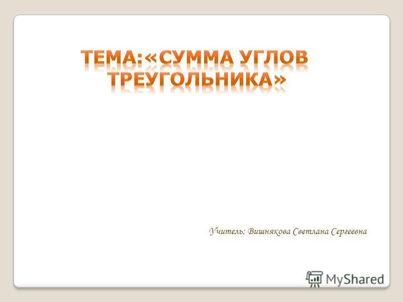 Учитель: Вишнякова Светлана Сергеевна
