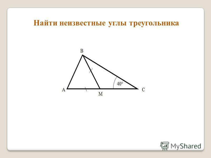 Найти неизвестные углы треугольника